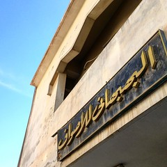 Sign made in Ruqaa - design details from #kuwait