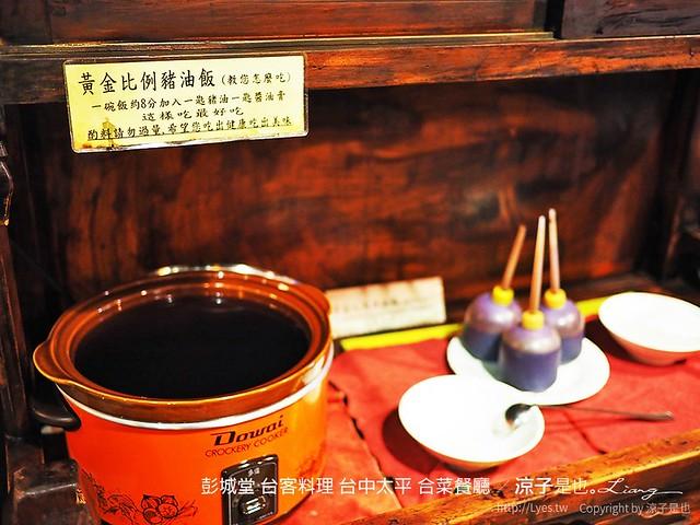 彭城堂 台客料理 台中太平 合菜餐廳 12