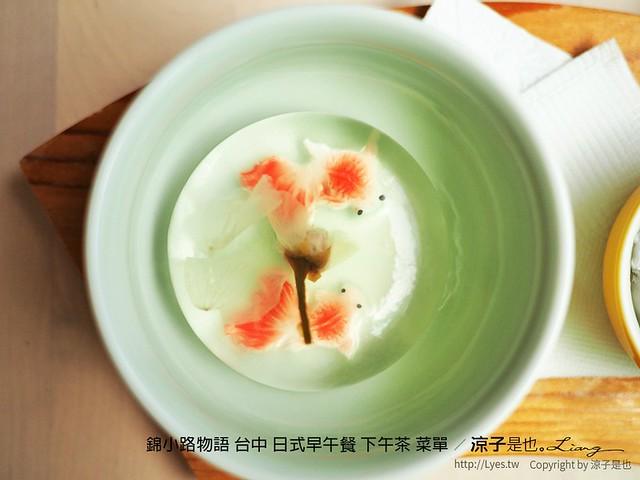 錦小路物語 台中 日式早午餐 下午茶 菜單 32