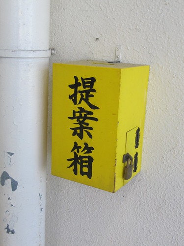 金沢競馬場の提案箱