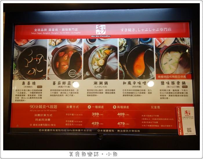 【台北信義】Mo-Mo-Paradise Neo 19牧場/壽喜燒吃到飽/鹽味豚骨鍋