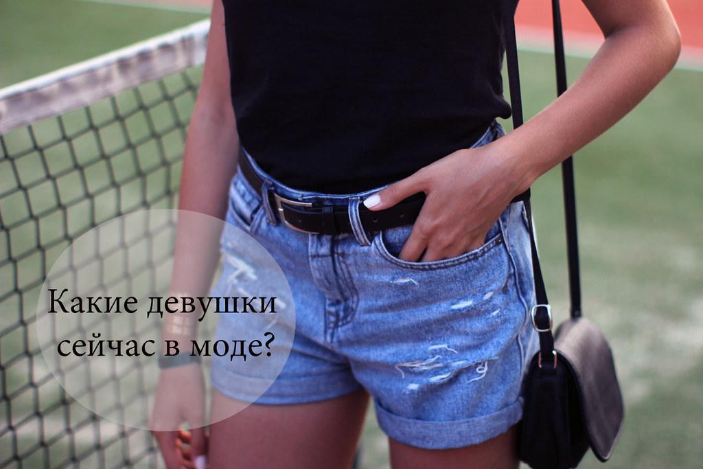 какая девушка в моде
