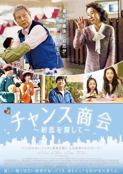 映画『チャンス商会~初恋を探して~』日本版ポスター