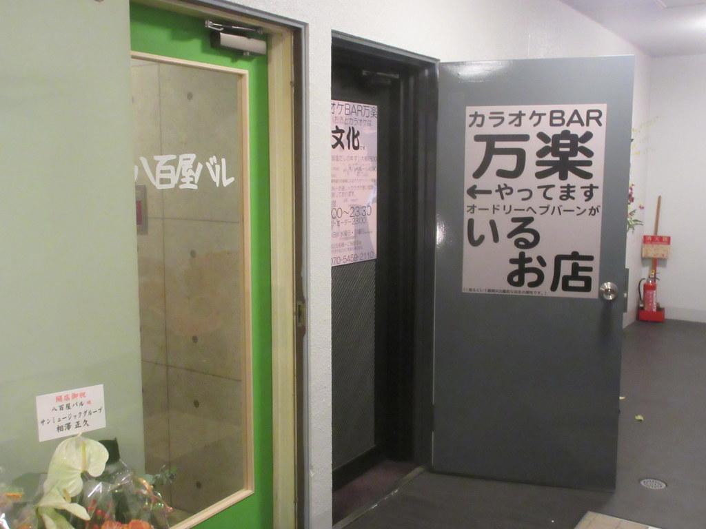 万楽(江古田)
