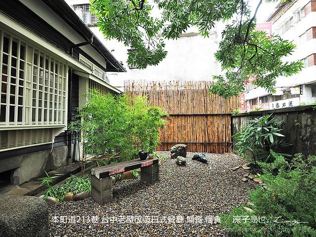 本町道213巷 台中老屋改造日式餐廳 簡餐 慢食 40