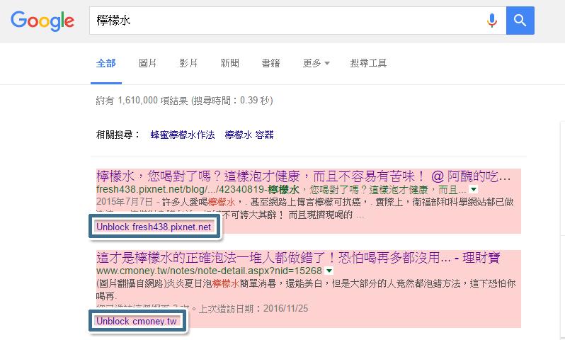從搜尋結果頁面中快速將網站網址從個人封鎖清單中移除的方法