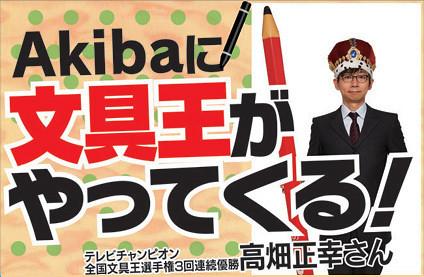 9月19日(土) ヨドバシカメラマルチメディアAkibaで実演やります!