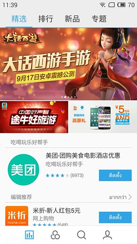 App Store ของ Meizu