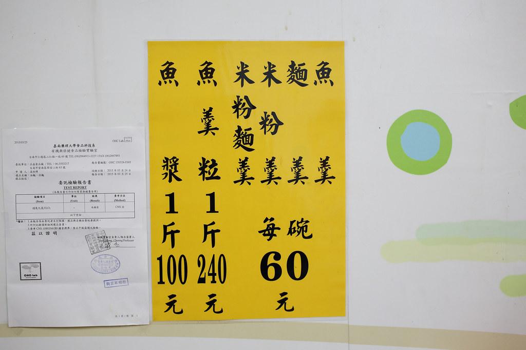 20151206-2台南葉鳳浮水魚羹 (4)