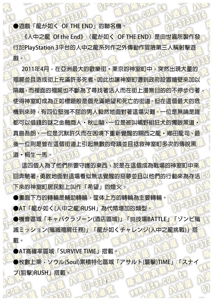 S0306人中之龍 OF THE END中文版攻略_Page_02