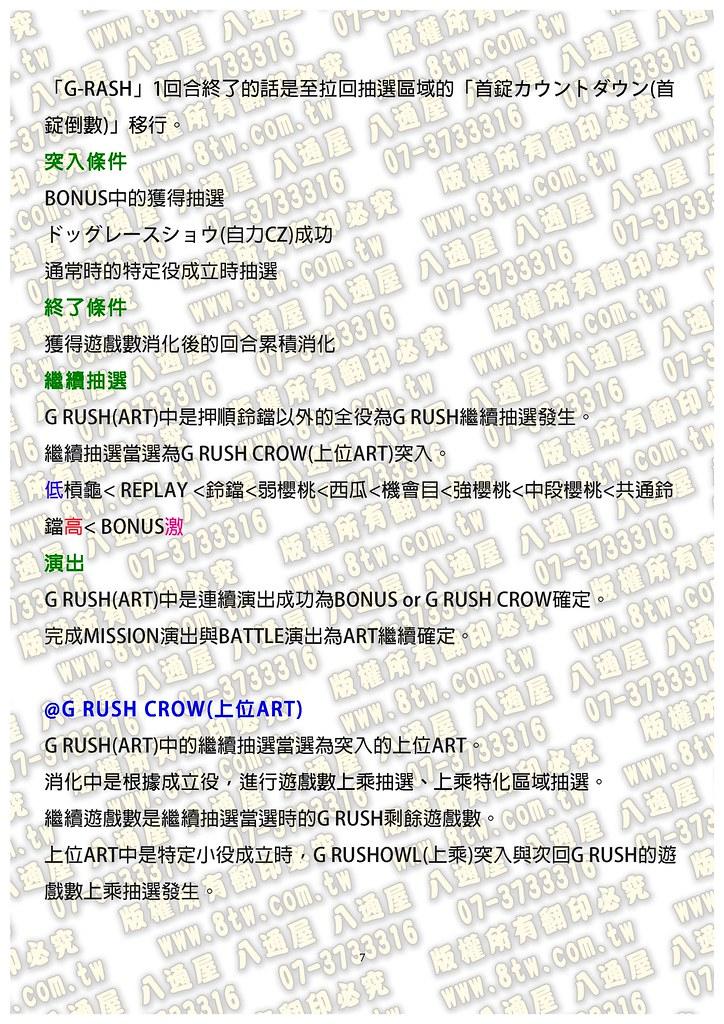 S0297死囚樂園 中文版攻略_Page_08