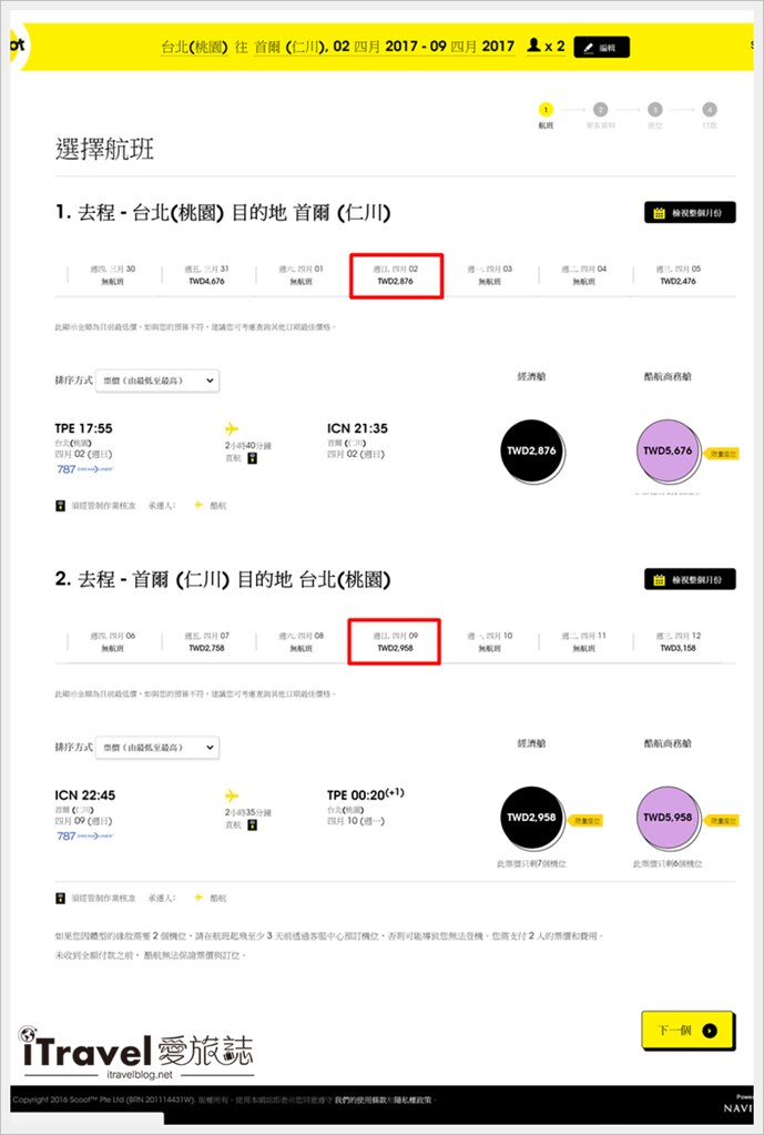 《航空订票教学》酷航flyscoot:台北直航首尔快手订票,2017年韩国赏樱我来了!