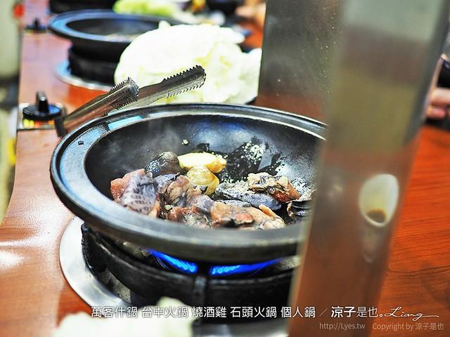 萬客什鍋 台中火鍋 燒酒雞 石頭火鍋 個人鍋 13