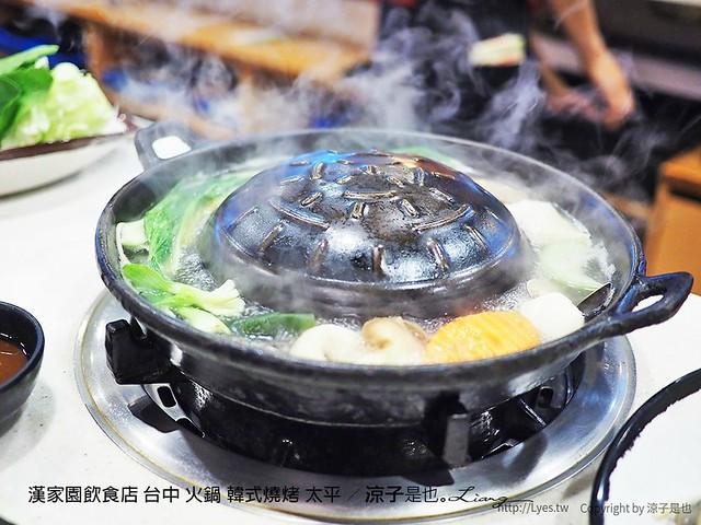 漢家園飲食店 台中 火鍋 韓式燒烤 太平 15