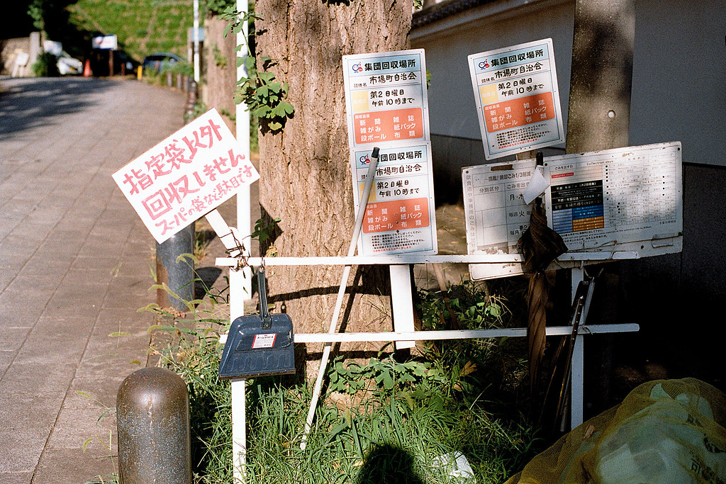 """千葉城(ちばじょう) 2015/08/05 左前方是往千葉城,但我是從那裡下來的。回頭看到回收場,就拍一張 ...   Nikon FM2 / 50mm Kodak ColorPlus ISO200  <a href=""""http://blog.toomore.net/2015/08/blog-post.html"""" rel=""""noreferrer nofollow"""">blog.toomore.net/2015/08/blog-post.html</a> Photo by Toomore"""