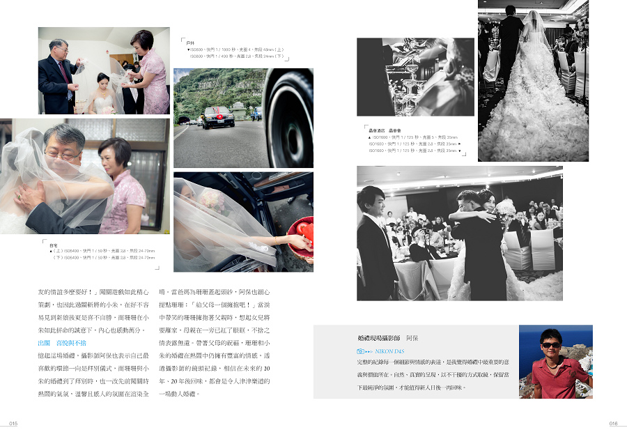 六十六個婚禮故事