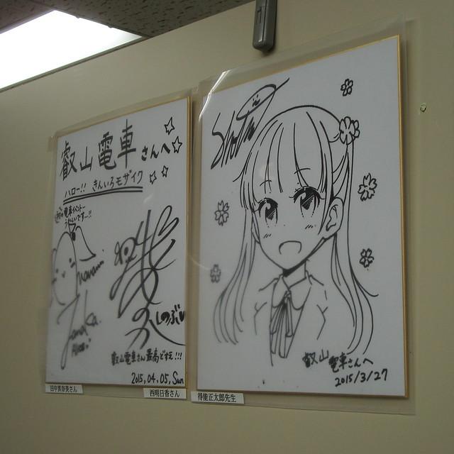 2015/04 叡山電車修学院駅のNEW GAME!&きんモザ色紙