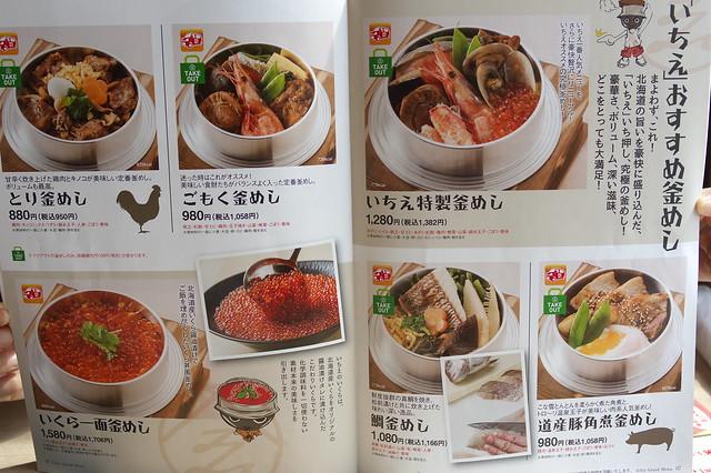 旬のお料理・釜めし いちえ_12