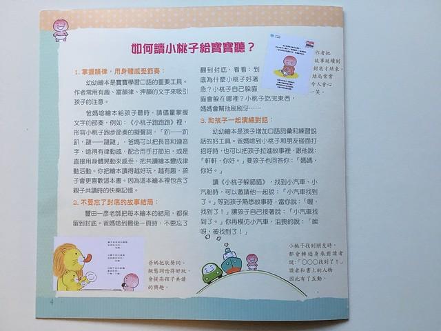 親子共讀的建議@《小桃子來玩吧!》套書