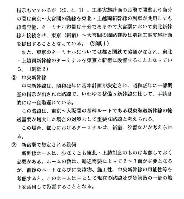 上越新幹線新宿駅構想 (12)