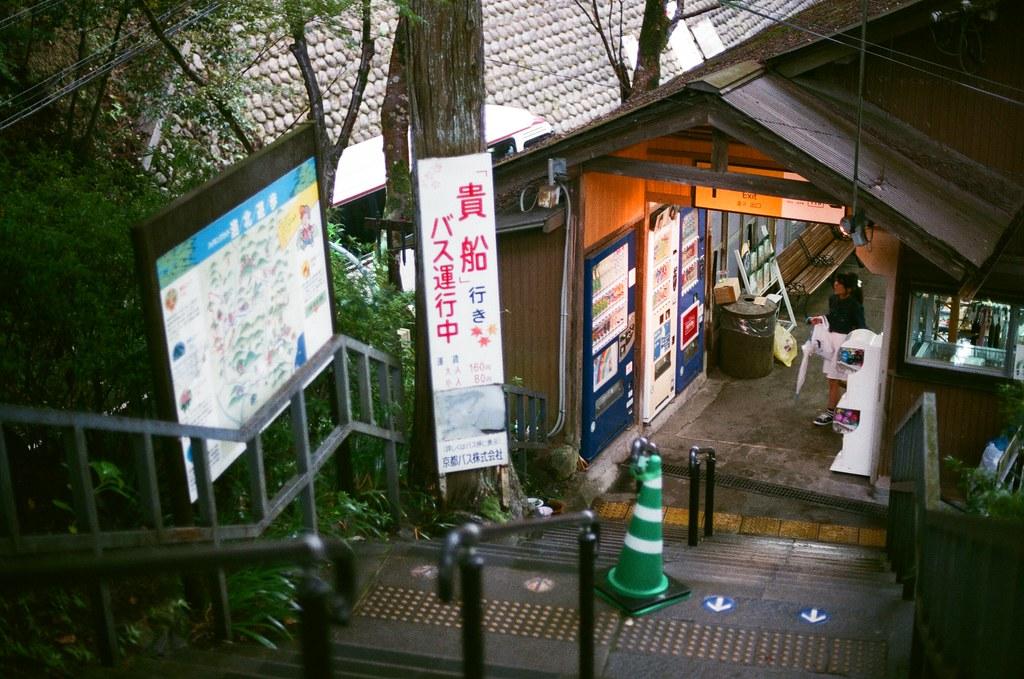 貴船神社 京都 Kyoto 2015/09/24 貴船口(叡山電車)出來的景,那時候下雨,又有一點起霧,但蠻美的!  Nikon FM2 Nikon AI Nikkor 50mm f/1.4S Kodak ColorPlus ISO200 0949-0019 Photo by Toomore