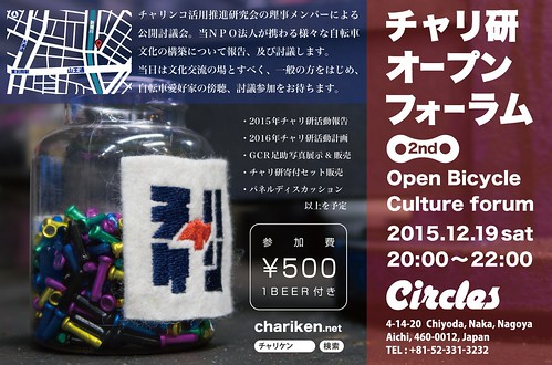 2015.12.19開催 第2回 チャリ研オープンフォーラム