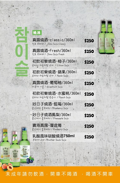 pocha韓式熱炒3店菜單menu價位10