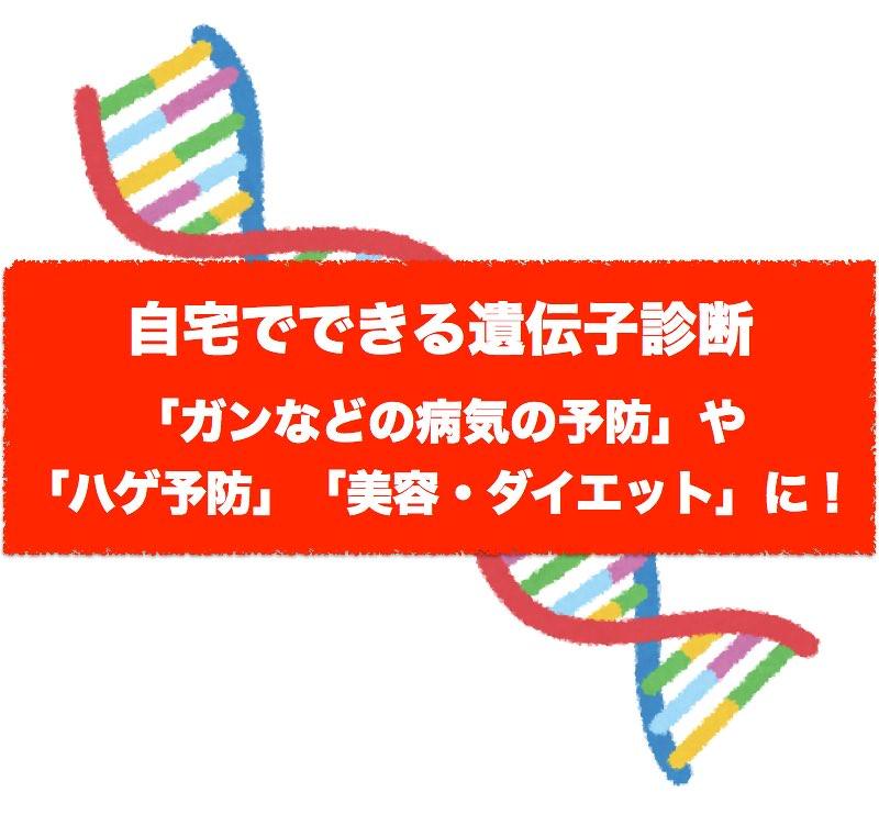 自宅でできる遺伝子検査