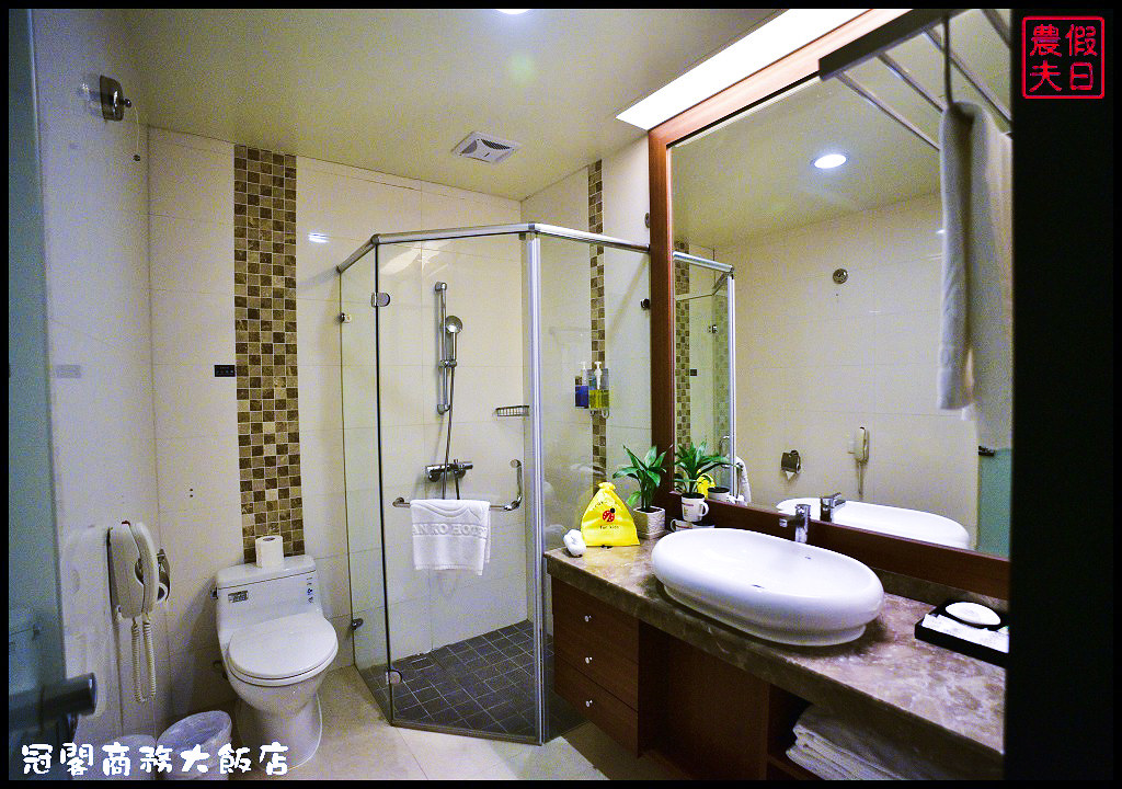 冠閣商務大飯店_DSC4703