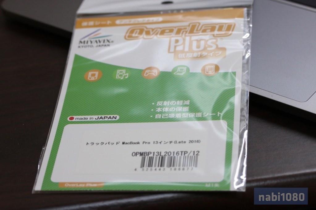 TrackPadフィルム01