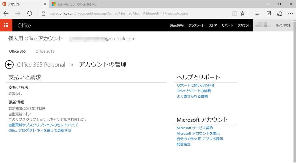 アカウント - Microsoft Edge 2015-08-31 10.01.12