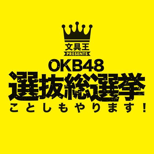 9月20日(日) みちくさ市ブングテンでOKB48選抜総選挙握手会やります!
