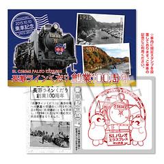 10/10(土)SL長瀞ラインくだり創業100周年記念号☆乗車記念証