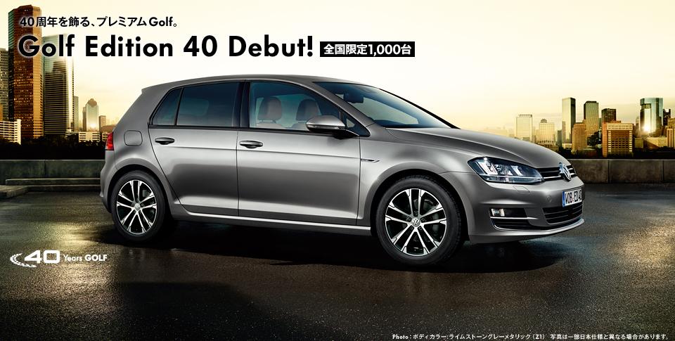 Цена Volkswagen Golf VII в Японии от 2 587 000 иен