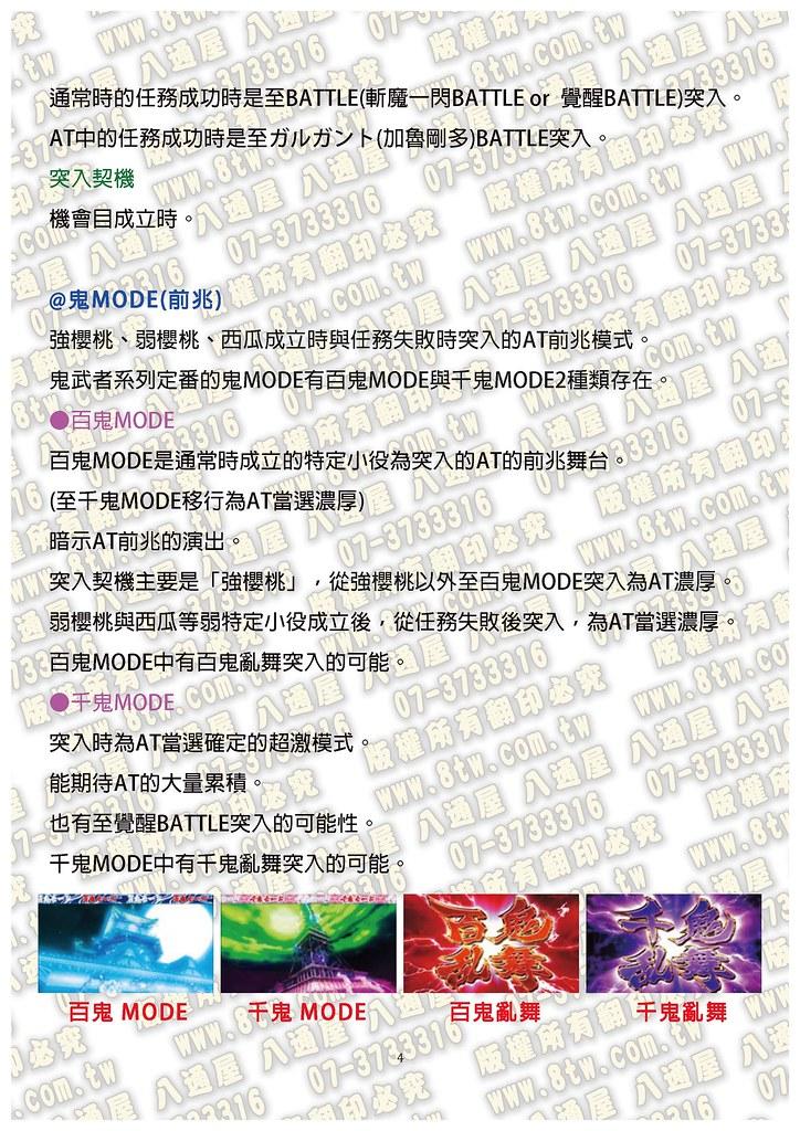 S0313鬼武者3 時空天翔 中文版攻略_Page_05