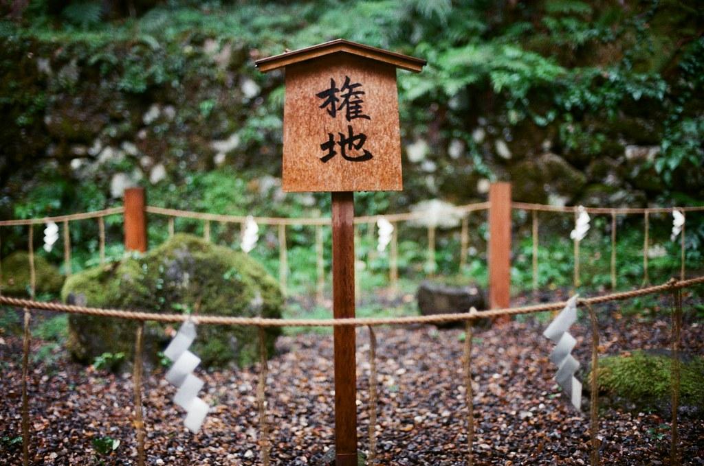 貴船神社 奥宮 京都 Kyoto 2015/09/24 一直往北走走到貴船神社奥宮,沿路上還在下毛毛雨,一點點起霧,但我愛這樣的氣氛。  Nikon FM2 Nikon AI Nikkor 50mm f/1.4S AGFA VISTAPlus ISO400 0950-0005 Photo by Toomore
