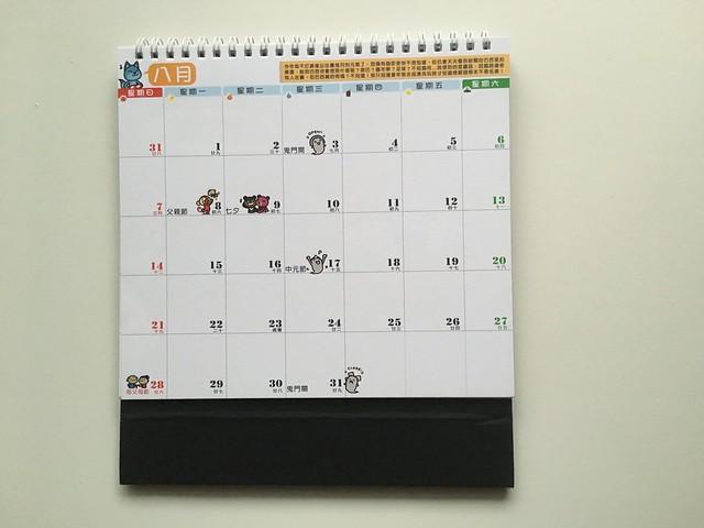 八月記事@輔大猴fjumonkey桌曆(2016)