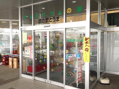hokkaido-michinoeki-toma-entrance