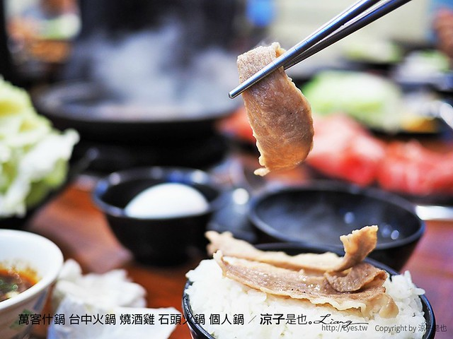 萬客什鍋 台中火鍋 燒酒雞 石頭火鍋 個人鍋 31