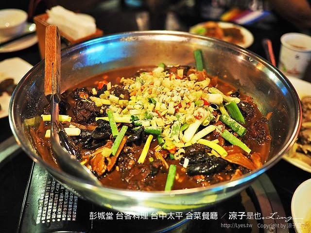 彭城堂 台客料理 台中太平 合菜餐廳 45