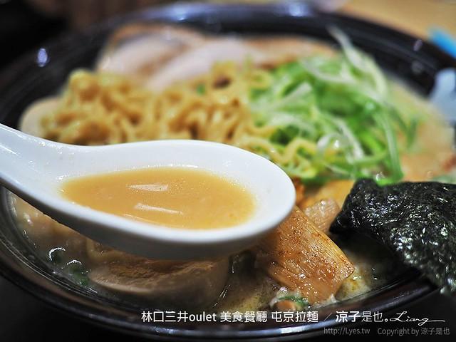 林口三井oulet 美食餐廳 屯京拉麵 15