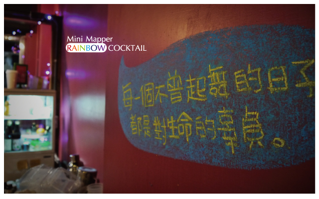 mini-mapper脈博小酒館(夾鏈袋調酒)-9