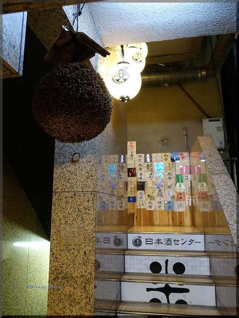 Photo:2015-12-16_T@ka.の食べ飲み歩きメモ(ブログ版)_のんびり地酒を堪能出来る店【関内】日本酒センター米(べい)_02 By:logtaka