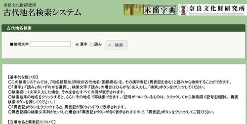 chimei.nabunken.go.jp