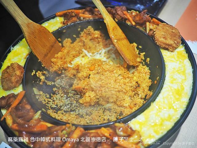 麻藥瘋雞 台中韓式料理 Omaya 北區崇德店 48
