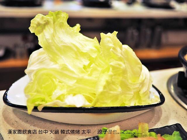 漢家園飲食店 台中 火鍋 韓式燒烤 太平 55