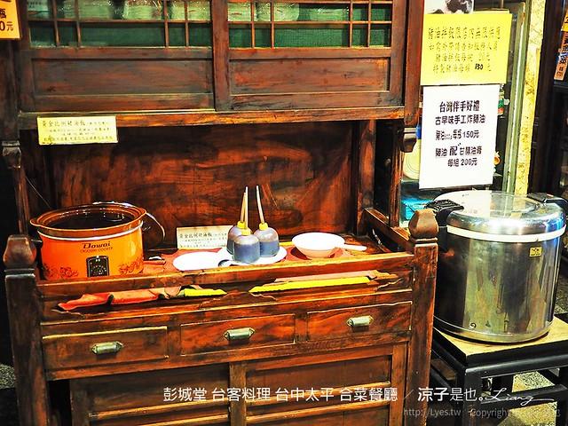 彭城堂 台客料理 台中太平 合菜餐廳 11