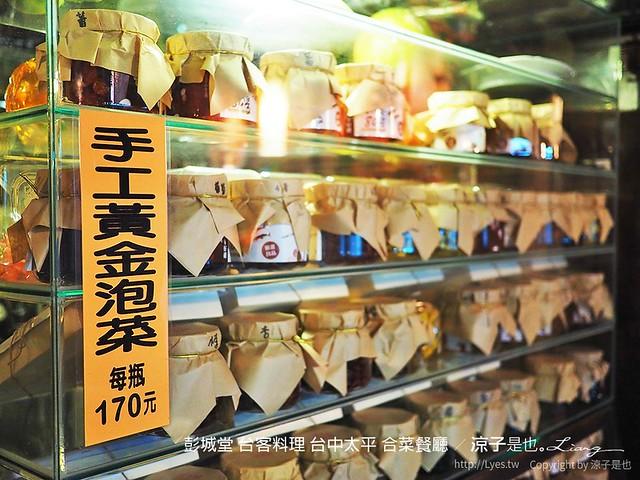 彭城堂 台客料理 台中太平 合菜餐廳 18