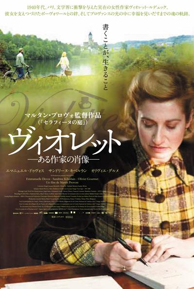 映画『ヴィオレット ある作家の肖像』日本版ポスター