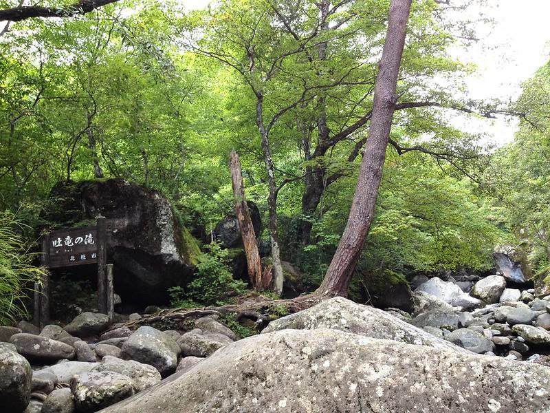 吐竜の滝 Doryu-no-Taki Falls-0001